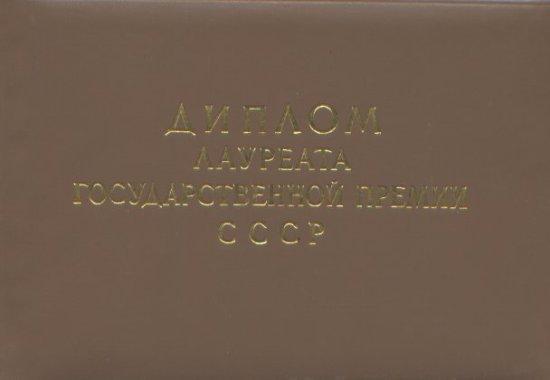 Диплом Государственной премии СССР